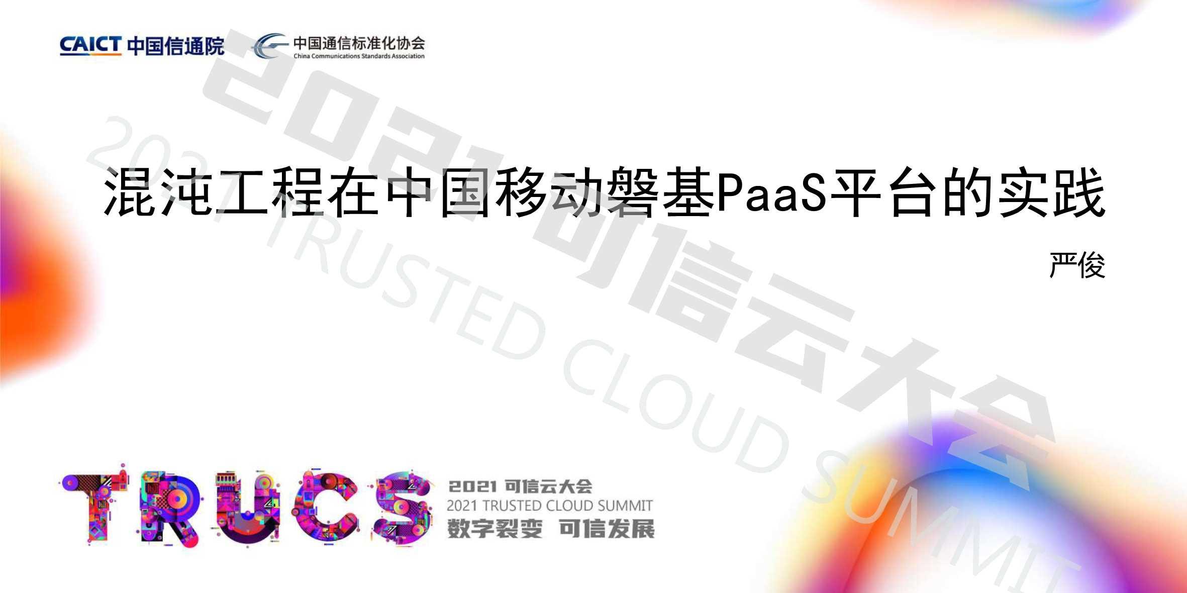 中国移动-混沌工程在中国移动磐基PaaS平台的实践-30页