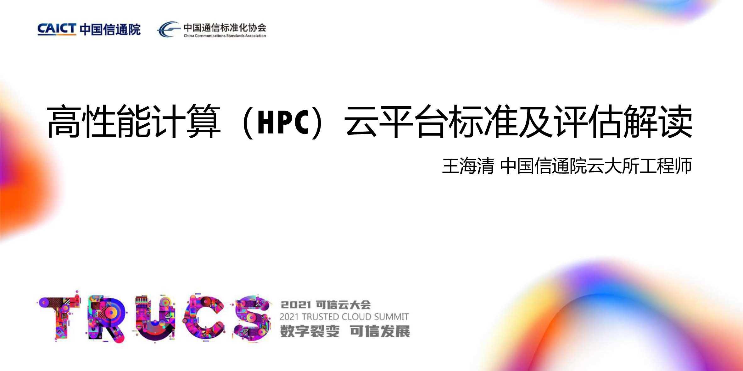 信通院-高性能计算(HPC)云平台能力评估-19页