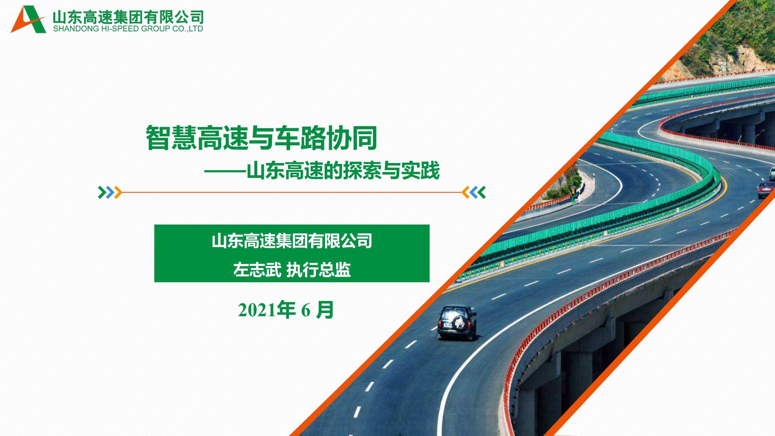 智慧高速与车路协同—山东高速的探索与实践-左志武-2021.04-41页
