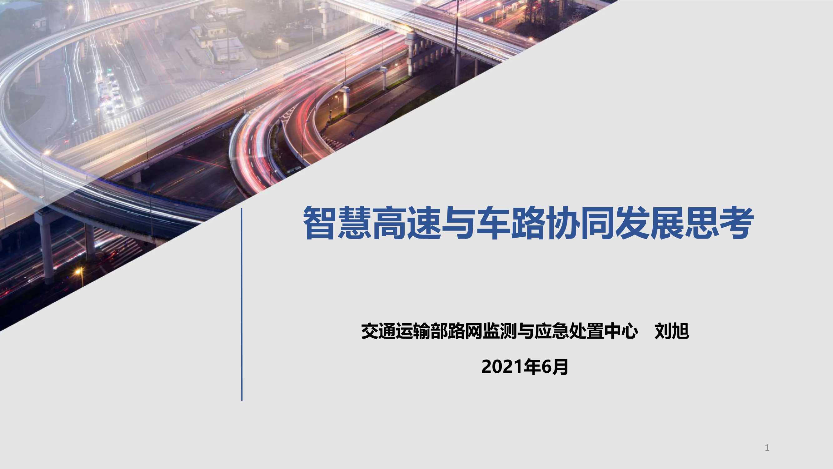 智慧高速与车路协同发展思考-刘旭-2021.04-15页