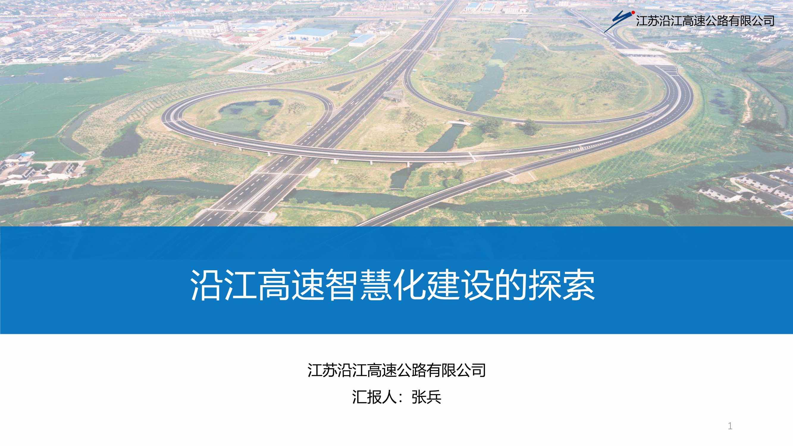 沿江高速智慧化建设的探索-张兵-2021.04-54页
