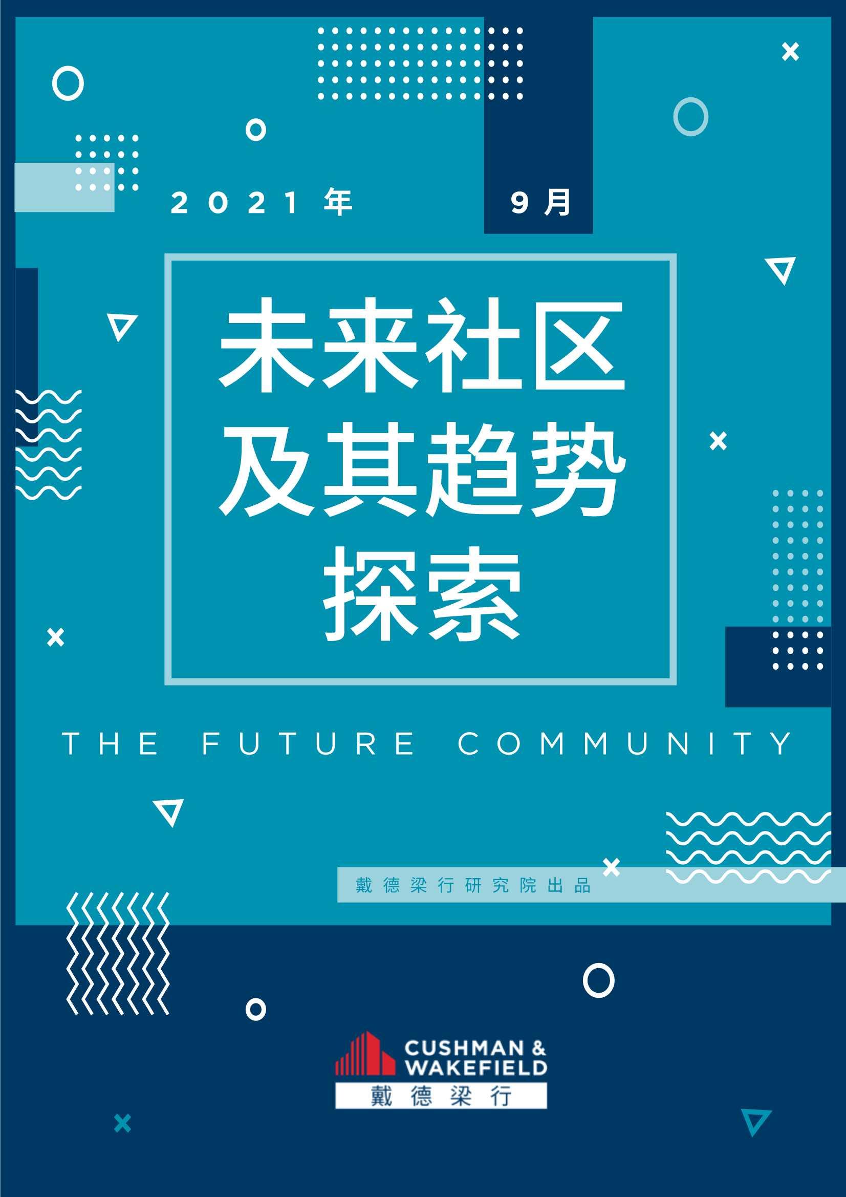 戴德梁行-未来社区及其趋势探索?-2021.09-52页