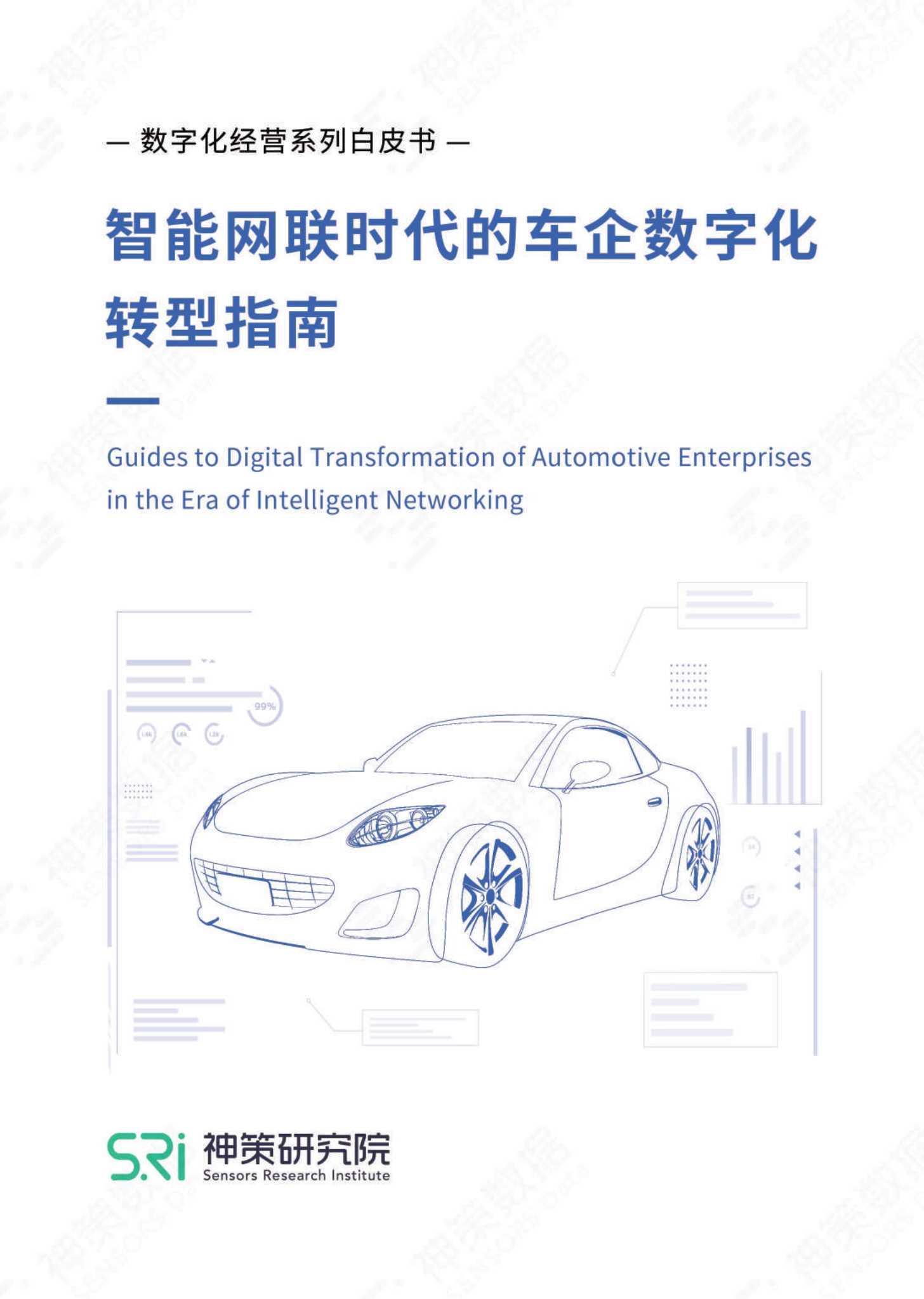 神策数据-智能网联时代的车企数字化转型指南-2021.09-33页