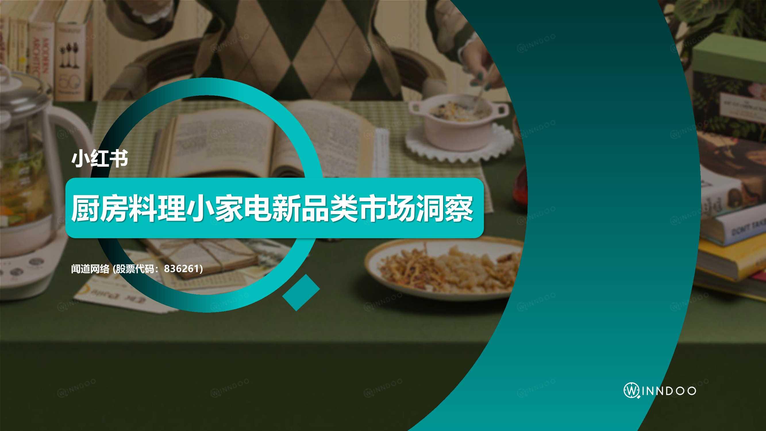 闻道网络-小红书厨房料理小家电新品类市场洞察(2021)-2021.09-30页